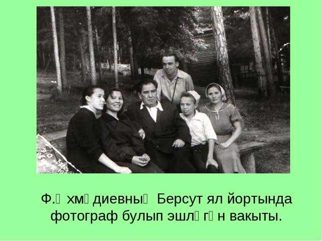 Ф.Әхмәдиевның Берсут ял йортында фотограф булып эшләгән вакыты.