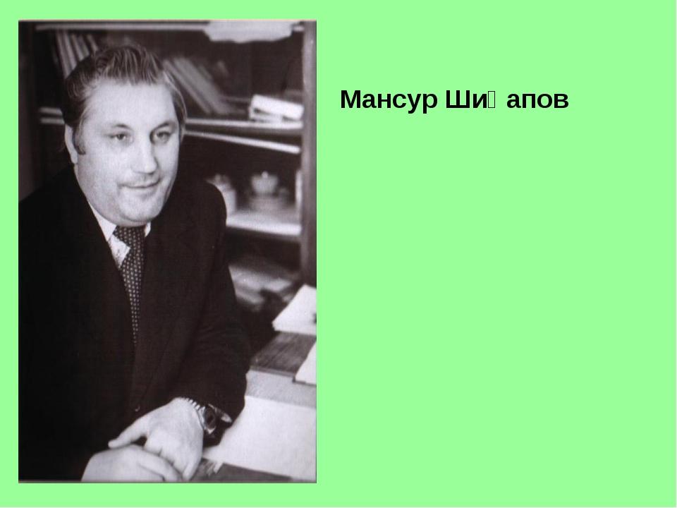 Мансур Шиһапов