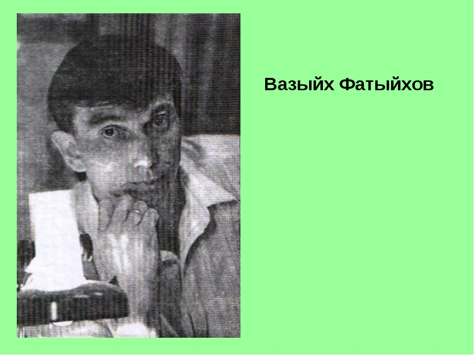 Вазыйх Фатыйхов
