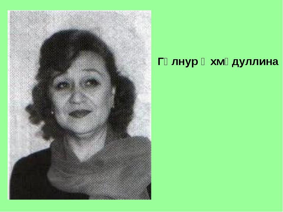 Гөлнур Әхмәдуллина