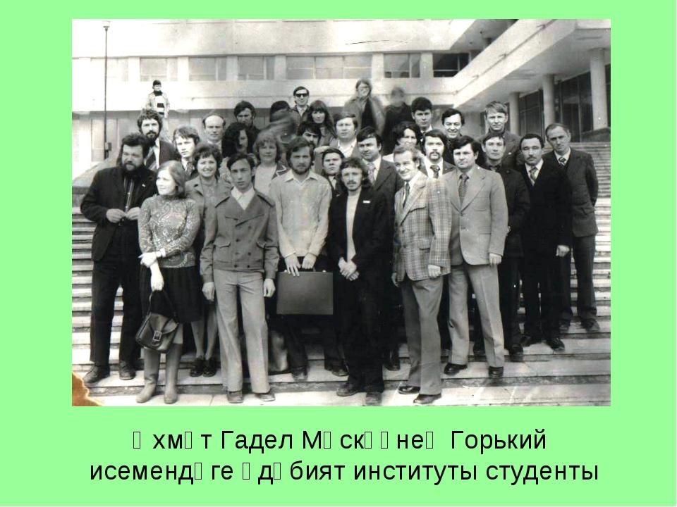 Әхмәт Гадел Мәскәүнең Горький исемендәге әдәбият институты студенты