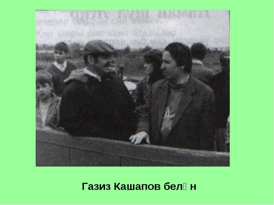 Газиз Кашапов белән