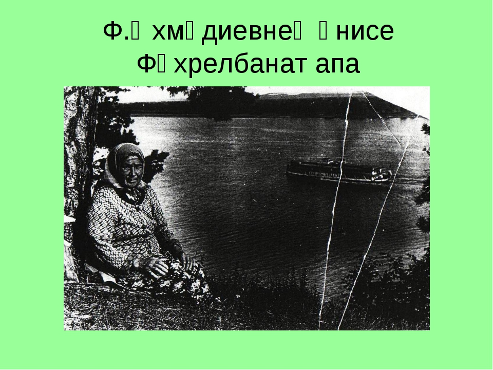 Ф.Әхмәдиевнең әнисе Фәхрелбанат апа