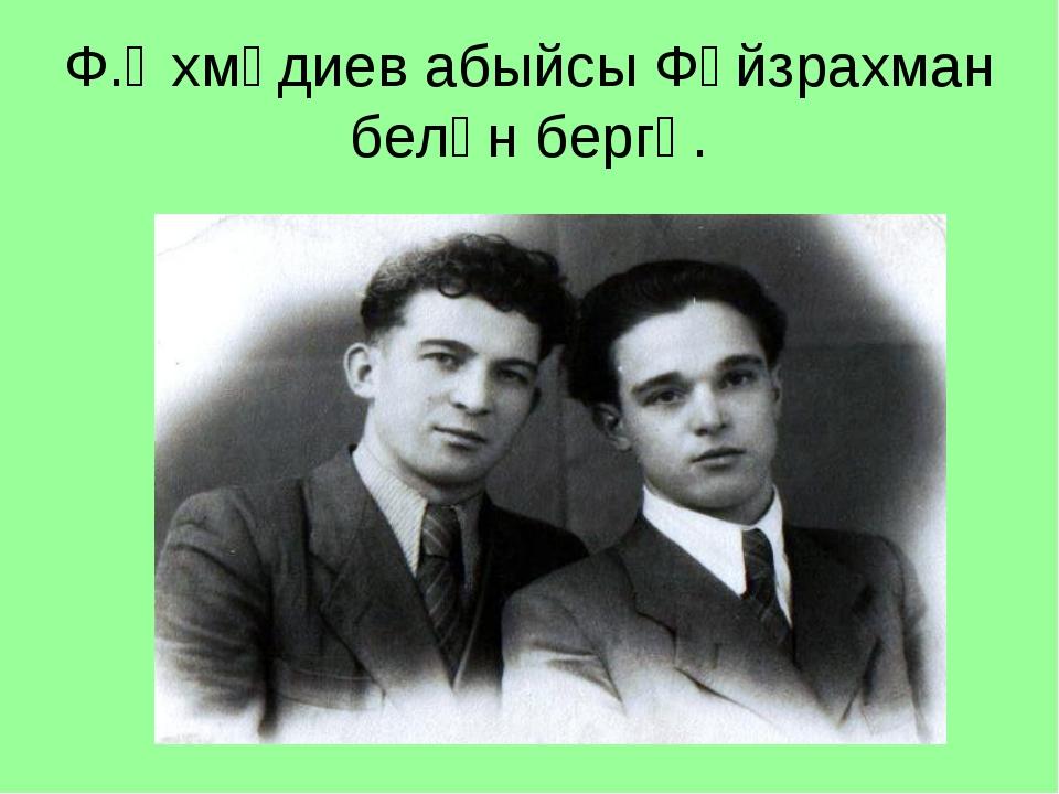 Ф.Әхмәдиев абыйсы Фәйзрахман белән бергә.