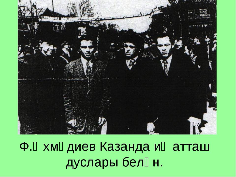 Ф.Әхмәдиев Казанда иҗатташ дуслары белән.