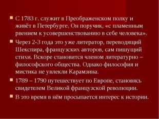С 1783 г. служит в Преображенском полку и живёт в Петербурге. Он поручик, «с