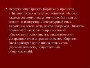 Первую популярность Карамзину принесли «Письма русского путешественника». Их