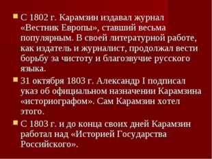 С 1802 г. Карамзин издавал журнал «Вестник Европы», ставший весьма популярным