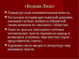 «Бедная Лиза» Первая русская сентиментальная повесть. Рассказана история крес