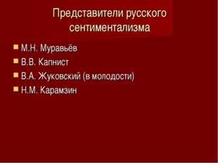Представители русского сентиментализма М.Н. Муравьёв В.В. Капнист В.А. Жуковс