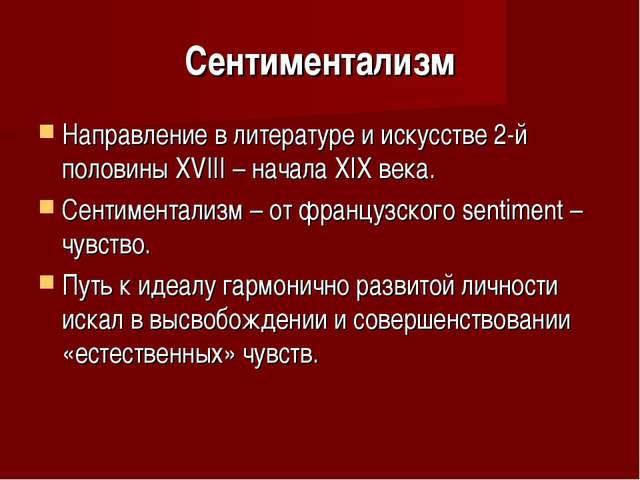 Сентиментализм Направление в литературе и искусстве 2-й половины XVIII – нача...