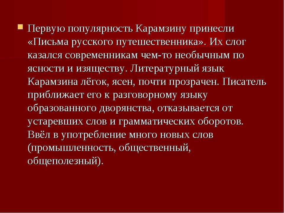 Первую популярность Карамзину принесли «Письма русского путешественника». Их...