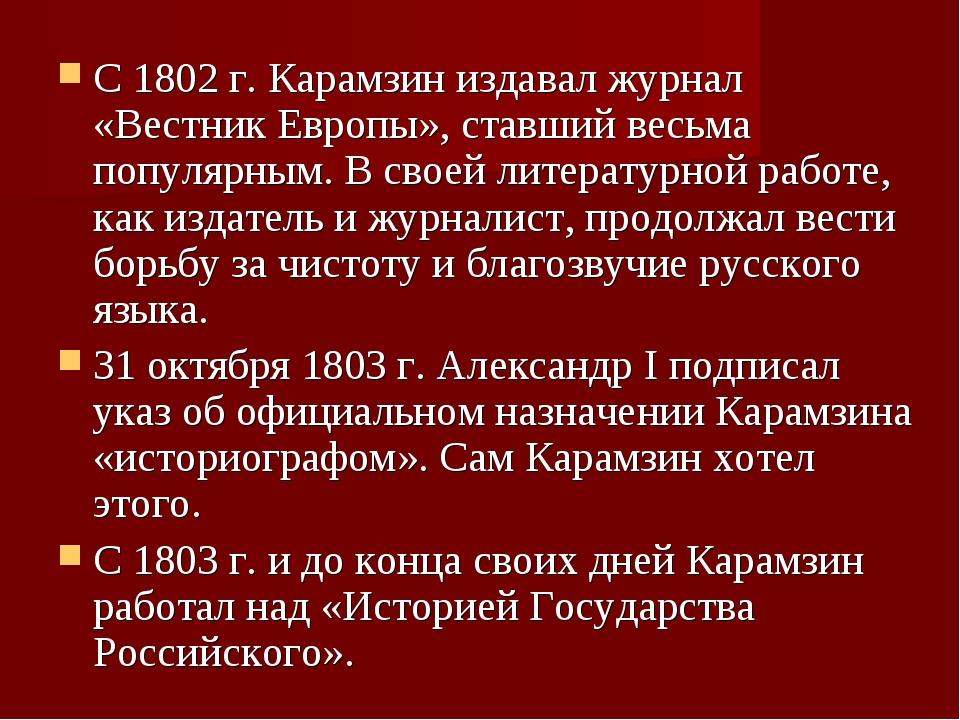 С 1802 г. Карамзин издавал журнал «Вестник Европы», ставший весьма популярным...