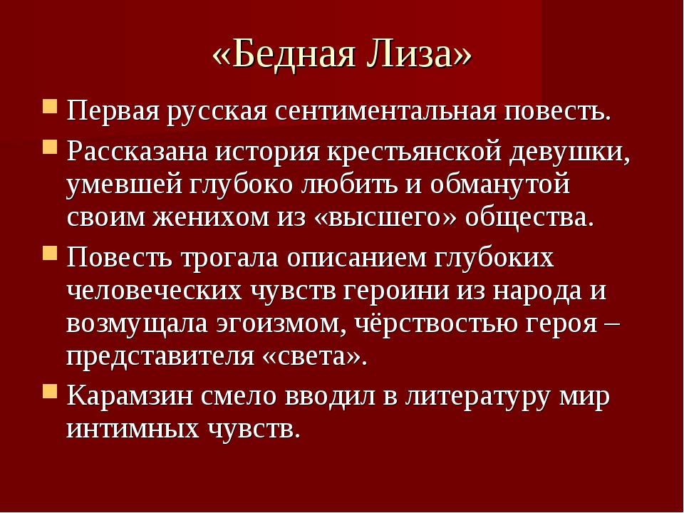 «Бедная Лиза» Первая русская сентиментальная повесть. Рассказана история крес...