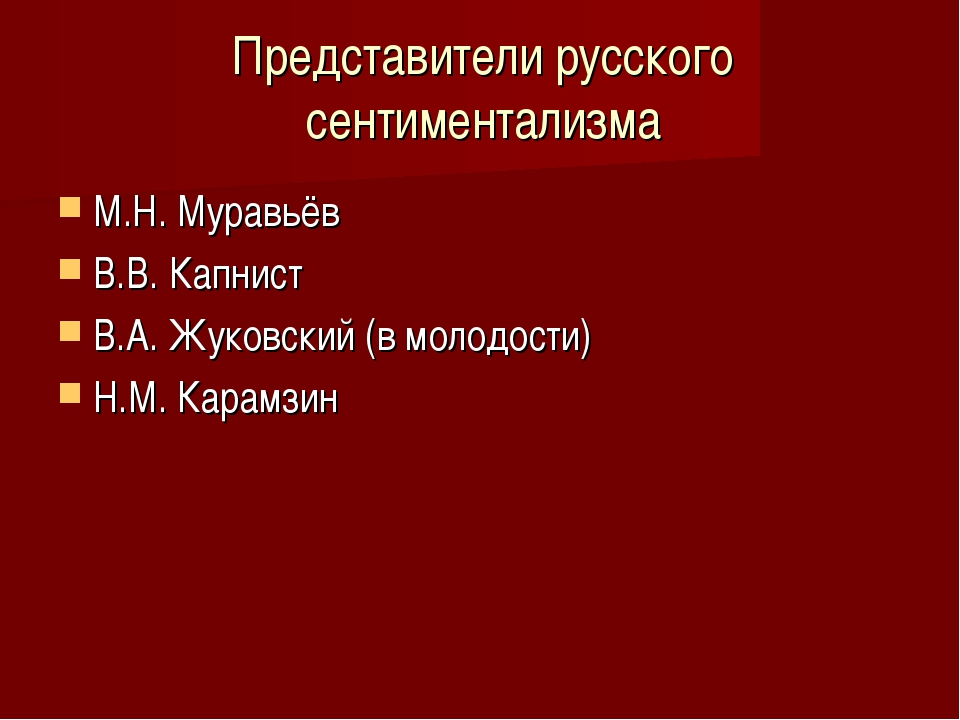 Представители русского сентиментализма М.Н. Муравьёв В.В. Капнист В.А. Жуковс...