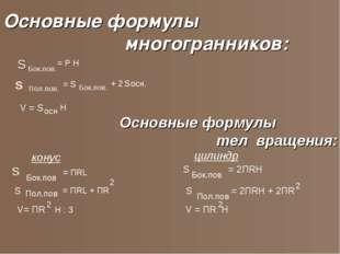 Основные формулы многогранников: S Бок.пов. = Р Н S Пол.пов. = S Бок.пов. + 2