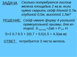 ЗАДАЧА : Сколько потребуется листов железа площадью 2 кв.м, если нужно сварит