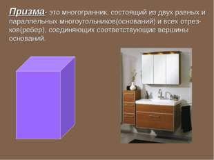 Призма- это многогранник, состоящий из двух равных и параллельных многоугольн