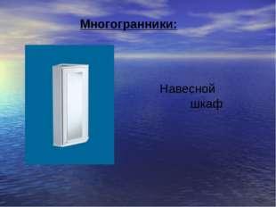 Многогранники: Навесной шкаф