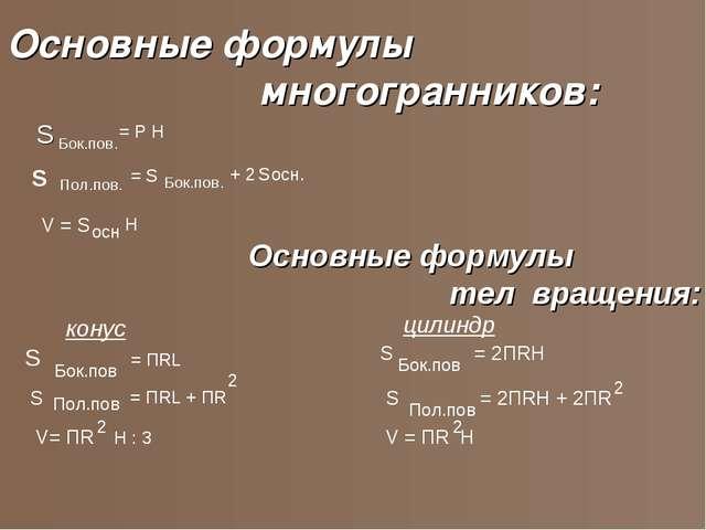 Основные формулы многогранников: S Бок.пов. = Р Н S Пол.пов. = S Бок.пов. + 2...