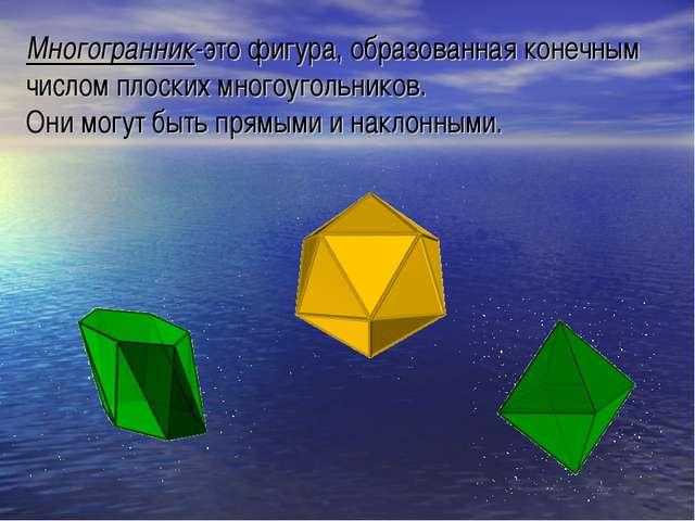 Многогранник-это фигура, образованная конечным числом плоских многоугольников...