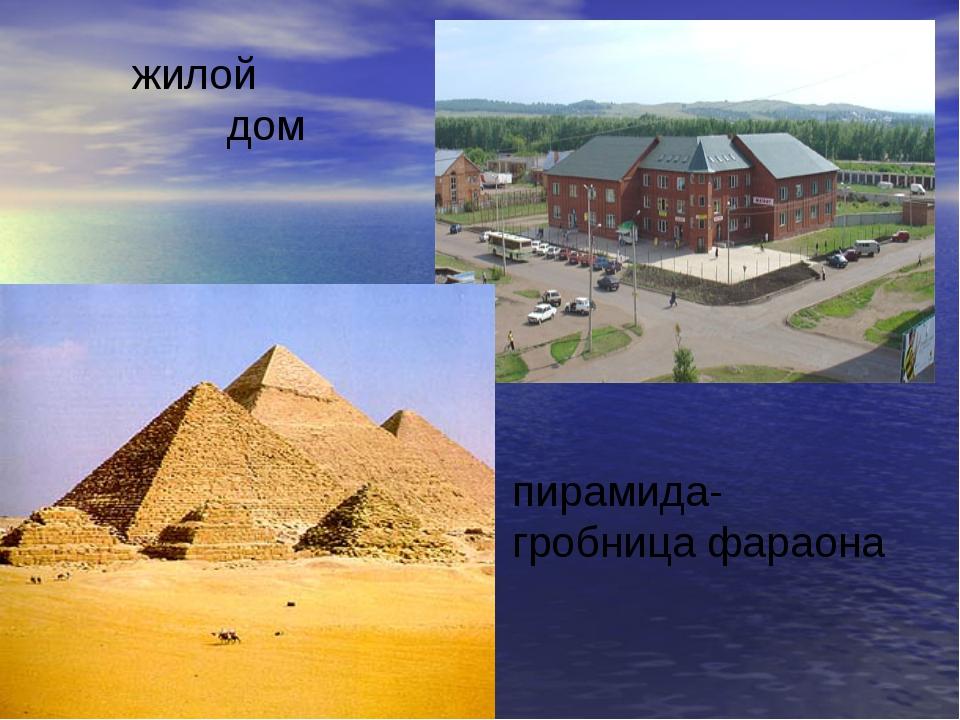 жилой дом пирамида- гробница фараона