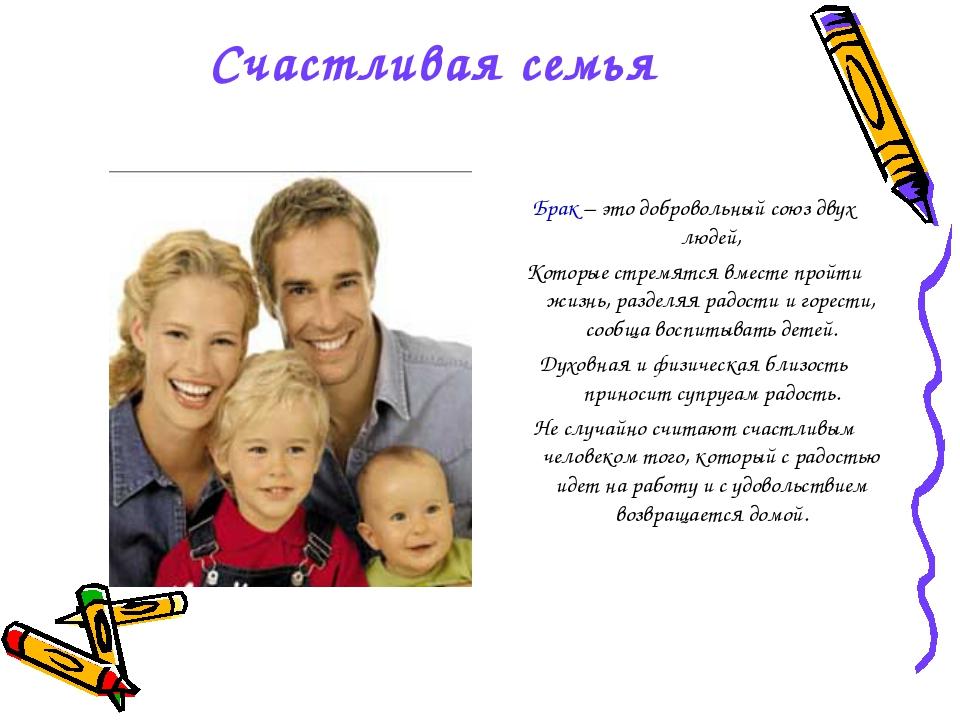 Счастливая семья Брак – это добровольный союз двух людей, Которые стремятся в...