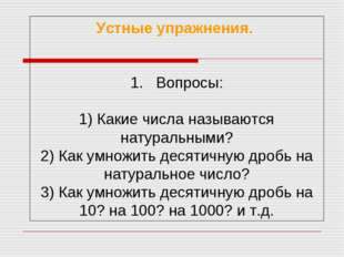 Устные упражнения. 1. Вопросы: 1) Какие числа называются натуральными? 2) Как