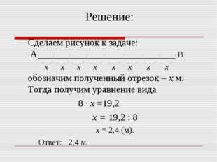 Решение: Сделаем рисунок к задаче: А В х х х х х х х х обозначим полученный о