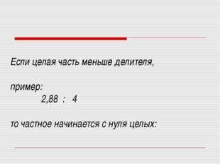 Если целая часть меньше делителя, пример: 2,88 : 4 то частное начинается с ну