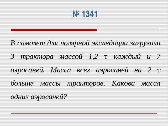 № 1341 В самолет для полярной экспедиции загрузили 3 трактора массой 1,2 т к...
