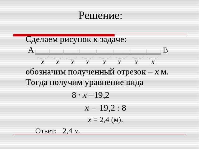 Решение: Сделаем рисунок к задаче: А В х х х х х х х х обозначим полученный о...