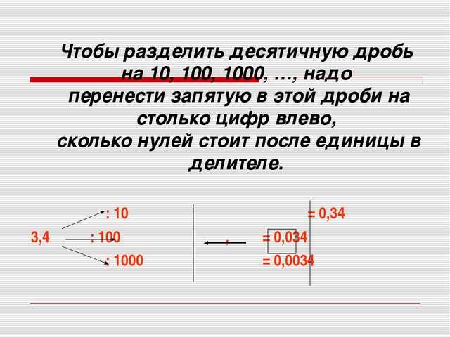 Чтобы разделить десятичную дробь на 10, 100, 1000, …, надо перенести запятую...