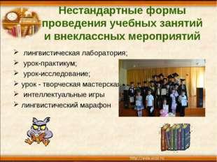 Нестандартные формы проведения учебных занятий и внеклассных мероприятий линг