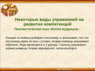 Некоторые виды упражнений на развитие компетенций Лингвистическая игра «Битв