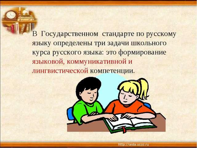 В Государственном стандарте по русскому языку определены три задачи школьного...