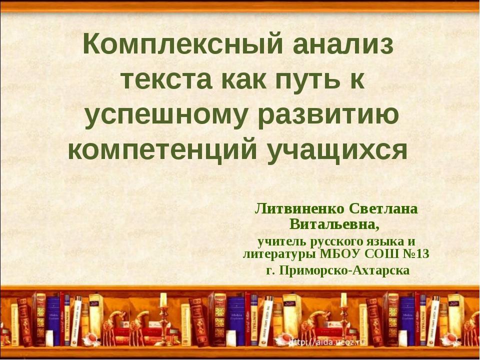 Комплексный анализ текста как путь к успешному развитию компетенций учащихся...