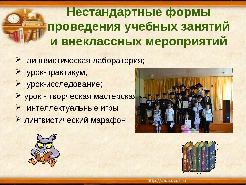 Нестандартные формы проведения учебных занятий и внеклассных мероприятий линг...