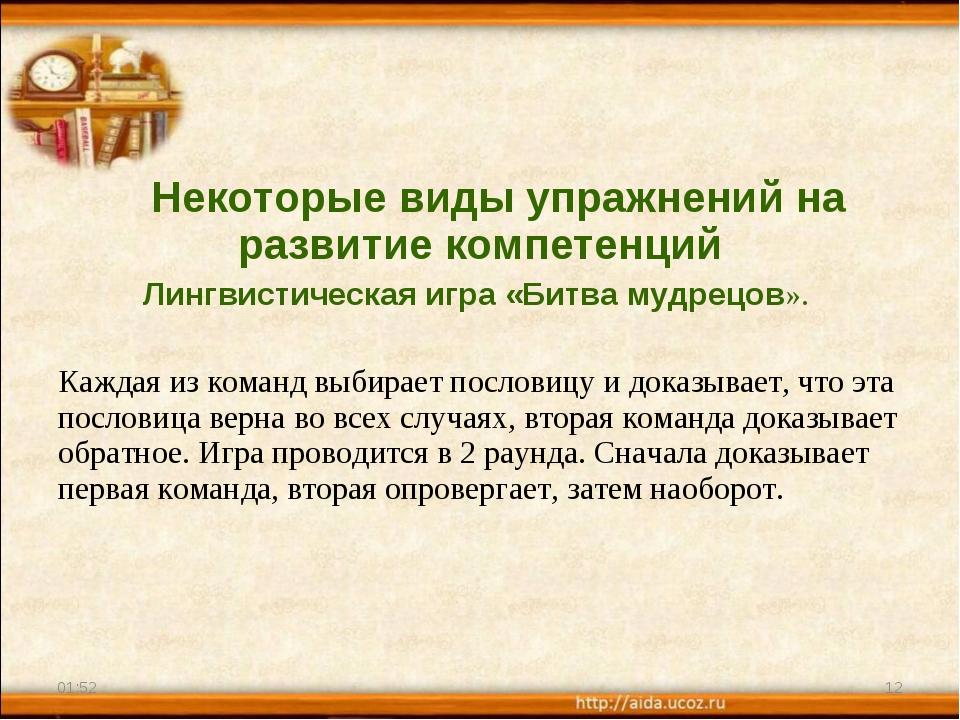 Некоторые виды упражнений на развитие компетенций Лингвистическая игра «Битв...