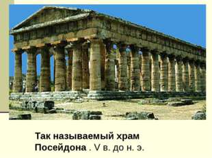 Так называемый храм Посейдона . V в. до н. э. Пестум, Греция