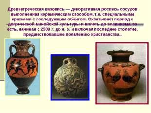 Древнегреческая вазопись — декоративная роспись сосудов выполненная керамичес