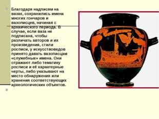 Благодаря надписям на вазах, сохранились имена многих гончаров и вазописцев,