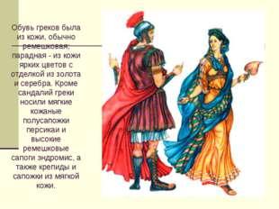Обувь греков была из кожи, обычно ремешковая; парадная - из кожи ярких цветов