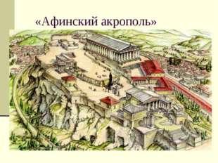 «Афинский акрополь»