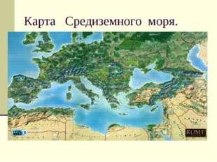 Карта Средиземного моря.