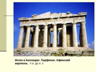 Иктин и Калликрат. Парфенон. Афинский акрополь . V в. до н. э