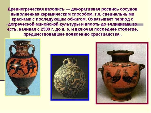 Древнегреческая вазопись — декоративная роспись сосудов выполненная керамичес...