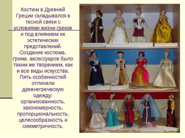 Костюм в Древней Греции складывался в тесной связи с условиями жизни греков и...