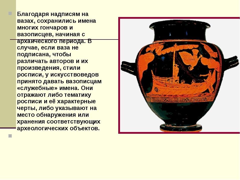 Благодаря надписям на вазах, сохранились имена многих гончаров и вазописцев,...
