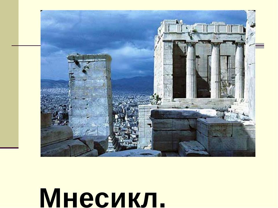 Мнесикл. Пропилеи афинского Акрополя . V в. до н. э.
